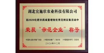"""湖北宜施壮荣获""""化肥减量增效示范企业""""称号"""