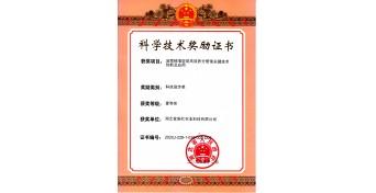 """湖北宜施壮荣获""""湖北省科技进步一等奖"""""""